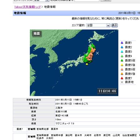 Erdbebenmeldung von Yahoo