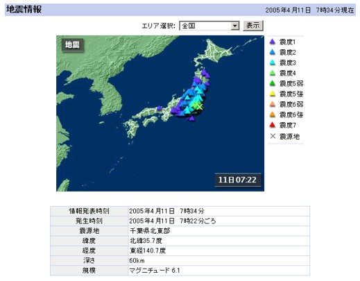 erdbebenscreenshot